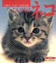 こんにちはネコ The cat book  /ハ-スト婦人画報社/婦人画報社