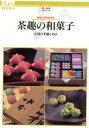 茶趣の和菓子 全国の老舗と名店  /ハ-スト婦人画報社