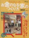 ユミリ-のお金のなる家のつくり方 強運リフォ-ム術のすべて  /ハ-スト婦人画報社/直井由美里