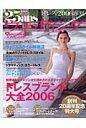 25ansウエディング  ドレス 2006春夏 /ハ-スト婦人画報社