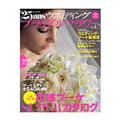 25ansウエディングブライダルフラワ-  vol.7 /ハ-スト婦人画報社