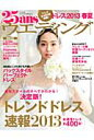 25ansウエディング  ドレス 2013春夏 /ハ-スト婦人画報社