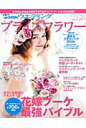25ansウエディングブライズフラワ-  vol.10 /ハ-スト婦人画報社
