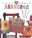 入園入学の袋もの 一日でできる  /婦人生活社/カントリ-クラフト編集部