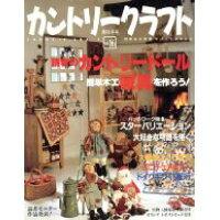 カントリ-クラフト  vol.16 /婦人生活社