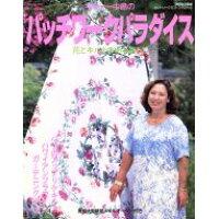 キャシ-中島のパッチワ-クパラダイス 花とキルトのある暮らし  /婦人生活社/キャシ-中島