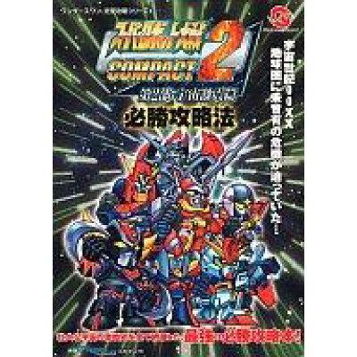 ス-パ-ロボット大戦compact 2第2部:宇宙激震篇必勝攻略法   /双葉社/スタジオシャフト