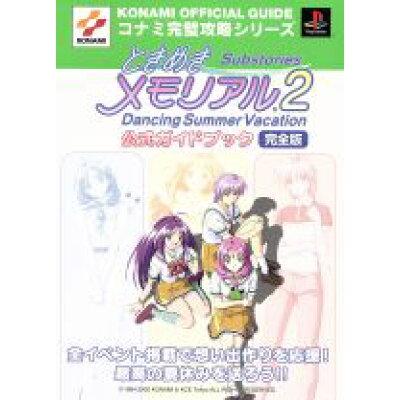 ときめきメモリアル2 substories dancing summer vac プレイステ-ション  /コナミデジタルエンタテインメント