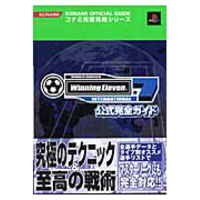 World soccer winning eleven 7 internatio プレイステ-ション2  /コナミデジタルエンタテインメント