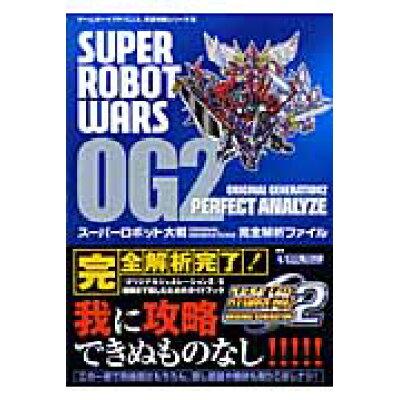 ス-パ-ロボット大戦original generation 2完全解析ファイル   /双葉社/不知火プロ