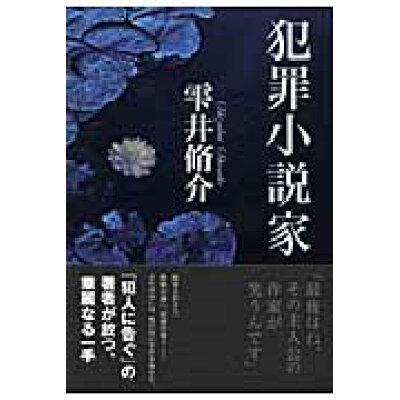 犯罪小説家   /双葉社/雫井脩介