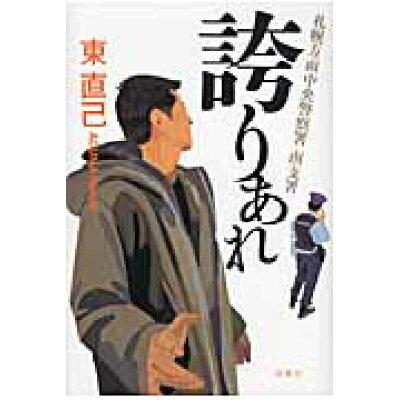 札幌方面中央警察署南支署誇りあれ   /双葉社/東直己