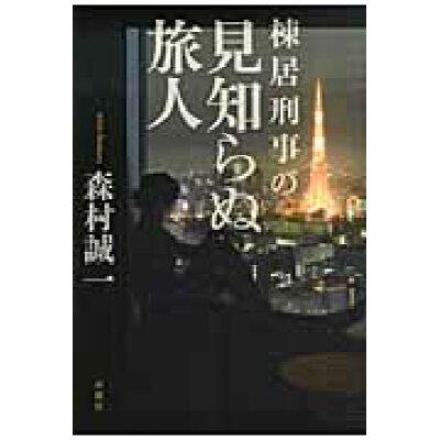 棟居刑事の見知らぬ旅人   /双葉社/森村誠一