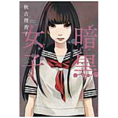 暗黒女子   /双葉社/秋吉理香子