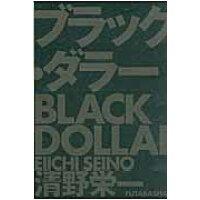 ブラック・ダラ-   /双葉社/清野栄一