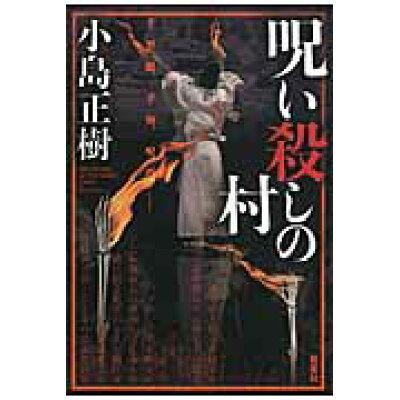 呪い殺しの村   /双葉社/小島正樹