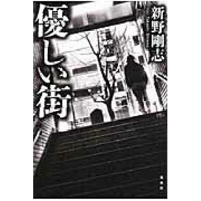 優しい街   /双葉社/新野剛志