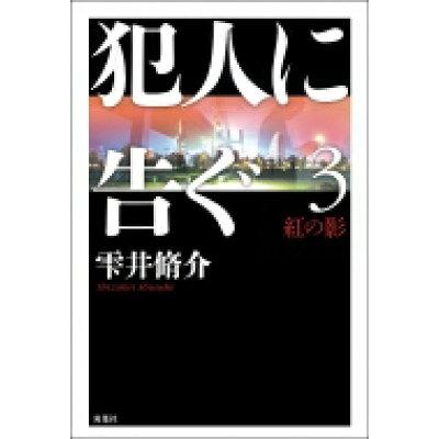 犯人に告ぐ  3 /双葉社/雫井脩介