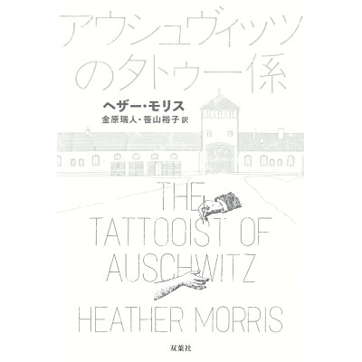 アウシュヴィッツのタトゥー係   /双葉社/ヘザー・モリス