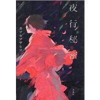 夜行秘密   /双葉社/カツセマサヒコ