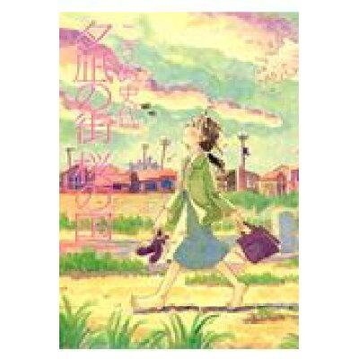夕凪の街 桜の国   /双葉社/こうの史代