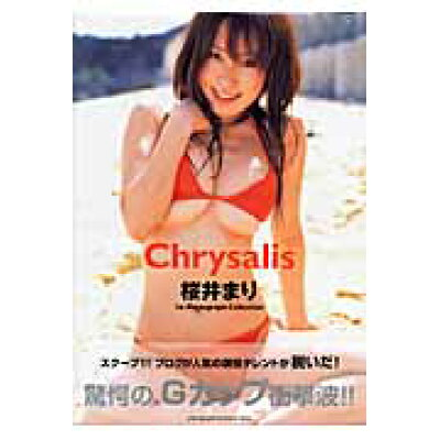 Chrysalis 桜井まり1st photograph collec  /双葉社/上野勇(カメラマン)