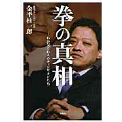 拳の真相 わが父と11人のチャンピオンたち  /双葉社/金平桂一郎