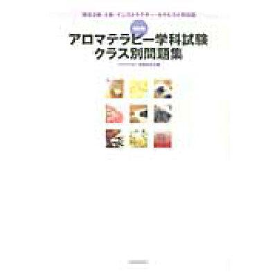 アロマテラピ-学科試験クラス別問題集   改訂版/双葉社/アロマテラピ-資格研究会