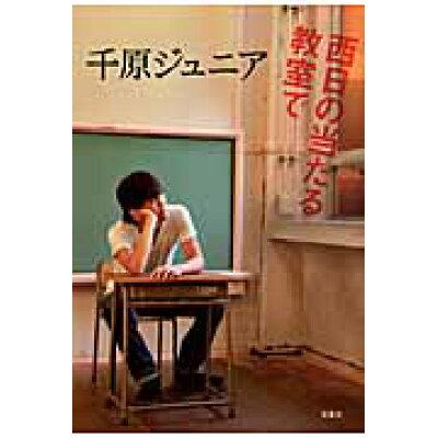 西日の当たる教室で   /双葉社/千原ジュニア
