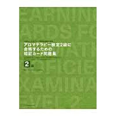 アロマテラピ-検定2級に合格するための暗記カ-ド問題集   /双葉社/アロマテラピ-資格研究会