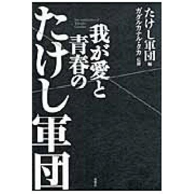 我が愛と青春のたけし軍団   /双葉社/たけし軍団