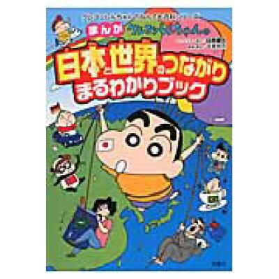 クレヨンしんちゃんのまんが日本と世界のつながりまるわかりブック 国際社会がよくわかる!  /双葉社/臼井儀人