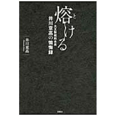 熔ける 大王製紙前会長井川意高の懺悔録  /双葉社/井川意高