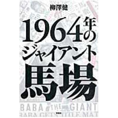 1964年のジャイアント馬場   /双葉社/柳澤健(ライター)