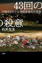 43回の殺意 川崎中1男子生徒殺害事件の深層  /双葉社/石井光太