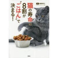 """猫の寿命は8割が""""ごはん""""で決まる!   /双葉社/梅原孝三"""