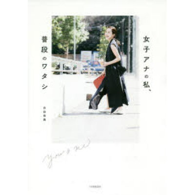 you & me 女子アナの私、普段のワタシ   /双葉社/古谷有美