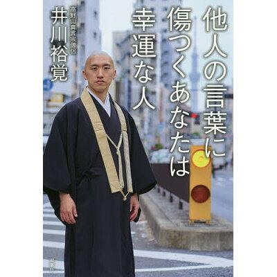 他人の言葉に傷つくあなたは幸運な人   /双葉社/井川裕覚
