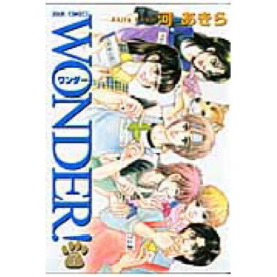 WONDER!  7 /双葉社/河あきら