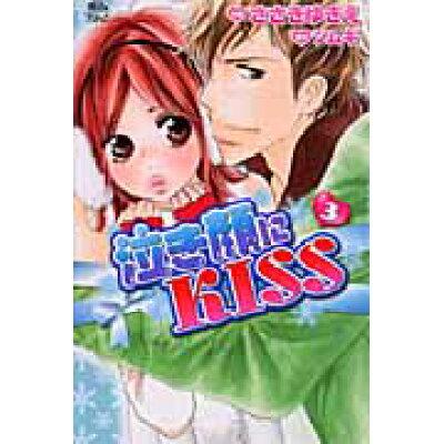 泣き顔にKISS  3 /双葉社/ささきゆきえ