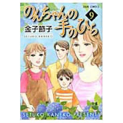 のんちゃんの手のひら  9 /双葉社/金子節子