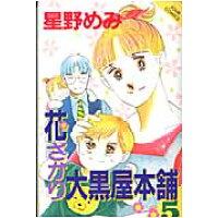花ざかり大黒屋本舗  5 /双葉社/星野めみ