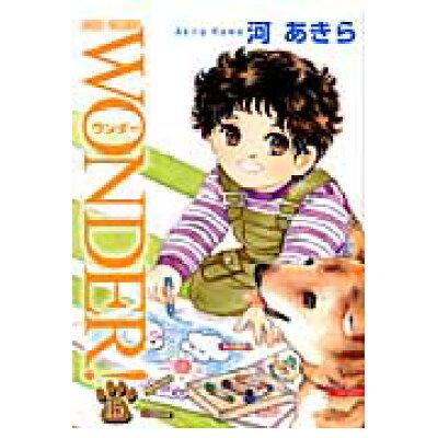WONDER!  15 /双葉社/河あきら