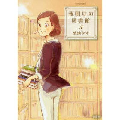 夜明けの図書館  5 /双葉社/埜納タオ