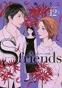 S-friends~セフレの品格~(12)