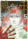 神々の血塗られた手  5 /双葉社/庄司陽子