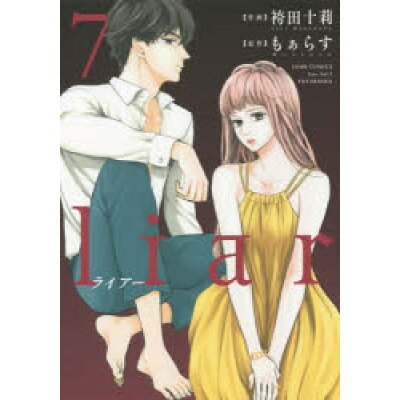 liar  7 /双葉社/袴田十莉
