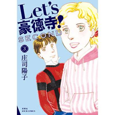 Let's豪徳寺!SECOND  3 /双葉社/庄司陽子