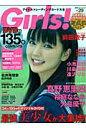 Girls! アイドルトレ-ディングカ-ド大全 vol.29 /双葉社