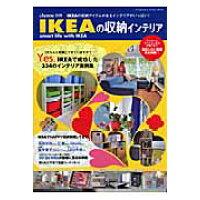 IKEAの収納インテリア IKEAの収納アイテムがあるインテリアがいっぱい!  /双葉社